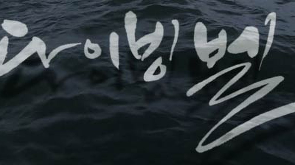 South Korean Documentary 'Diving Bell' Probed A National Tragedy