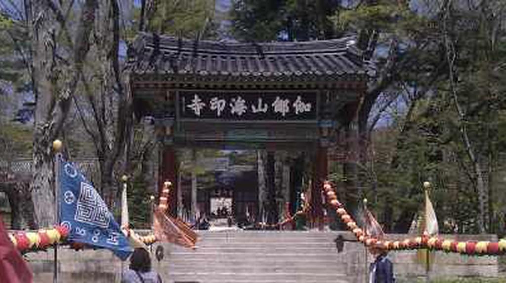 A History of Haeinsa: Korea's Jewel Temple