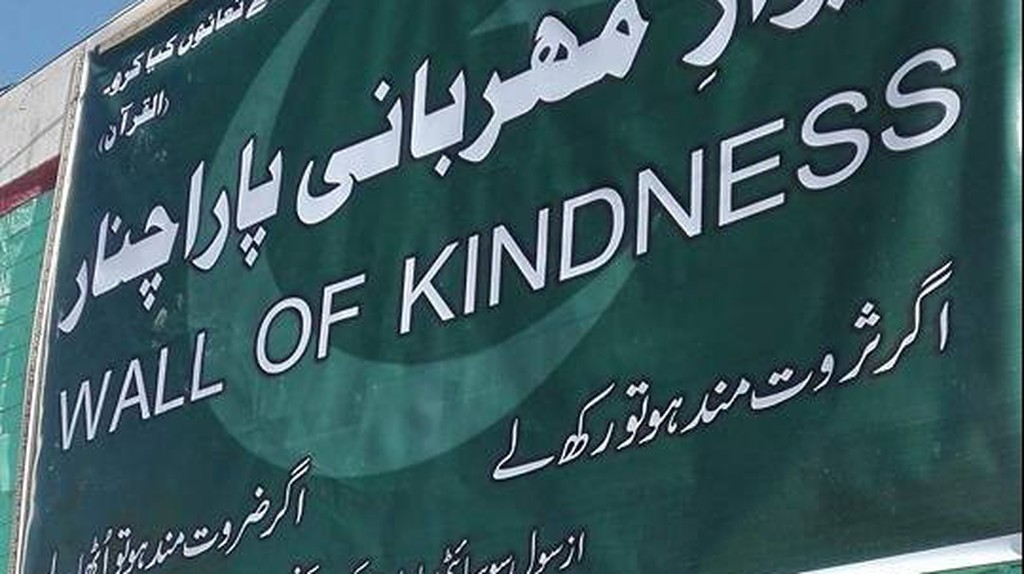Wall of Kindness in Pakistan | @786Muntazir/Wikimedia Commons