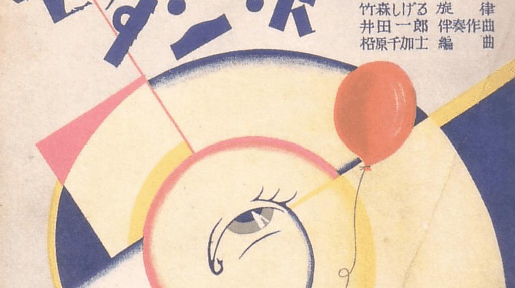 Advertisement for Nippon circa 1920 © Nippon Corp.