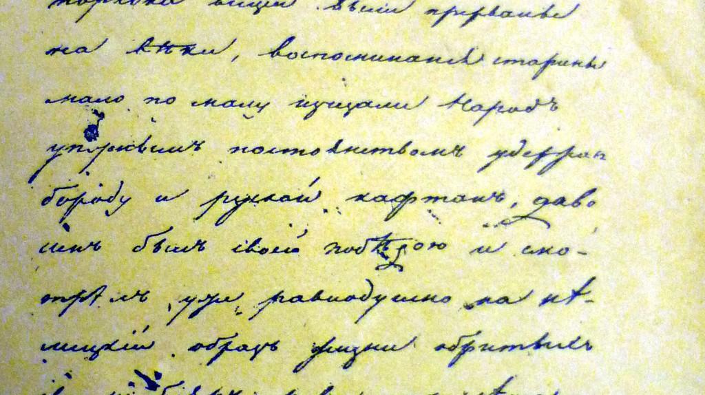 Pushkin's writings | © Властарь / WikiCommons