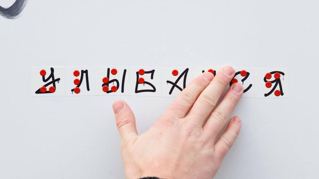 Braille-Art is street art for the blind | © Maxim Loskutov / Courtesy of STENOGRAFFIA