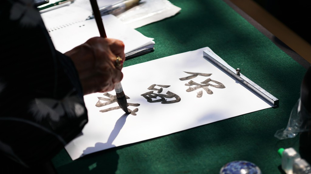 Give the Japanese art of calligraphy a go