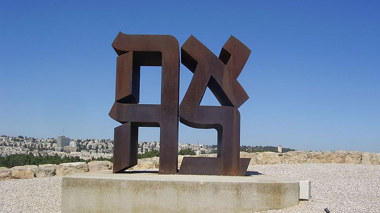 Love Sculpture | ©  Avishai Teicher/Wikicommons