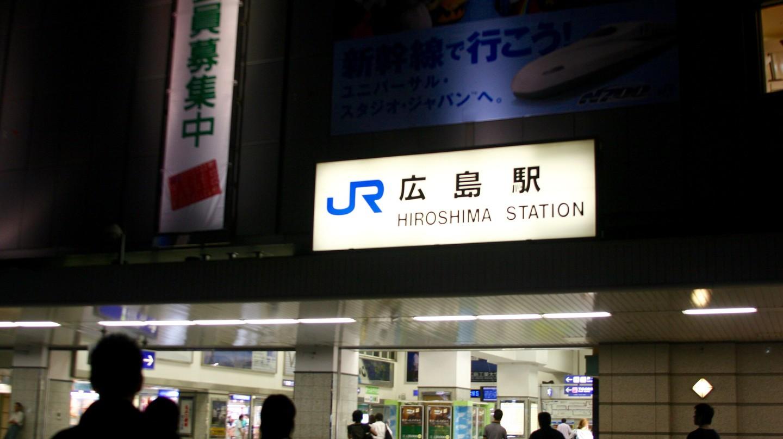 Hiroshima Station   Courtesey of Gigi Chung