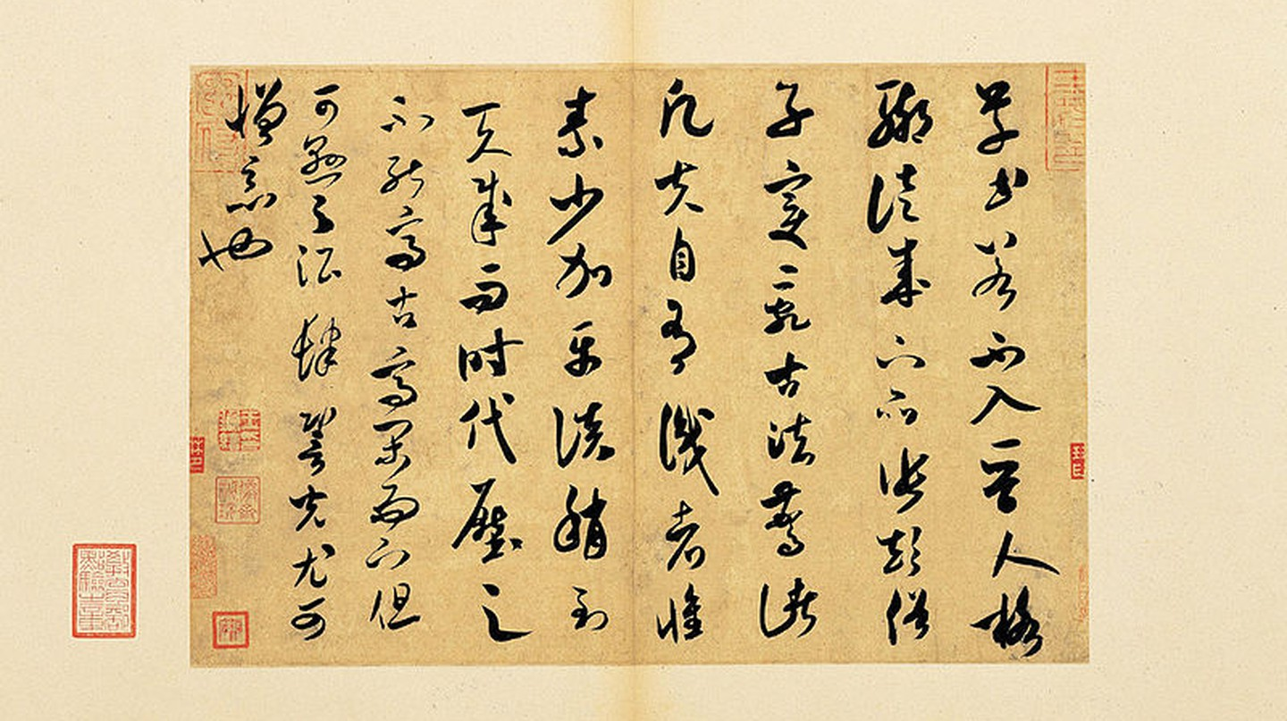 Mi Fu-On Calligraphy | Courtesy of Wikimedia Commons