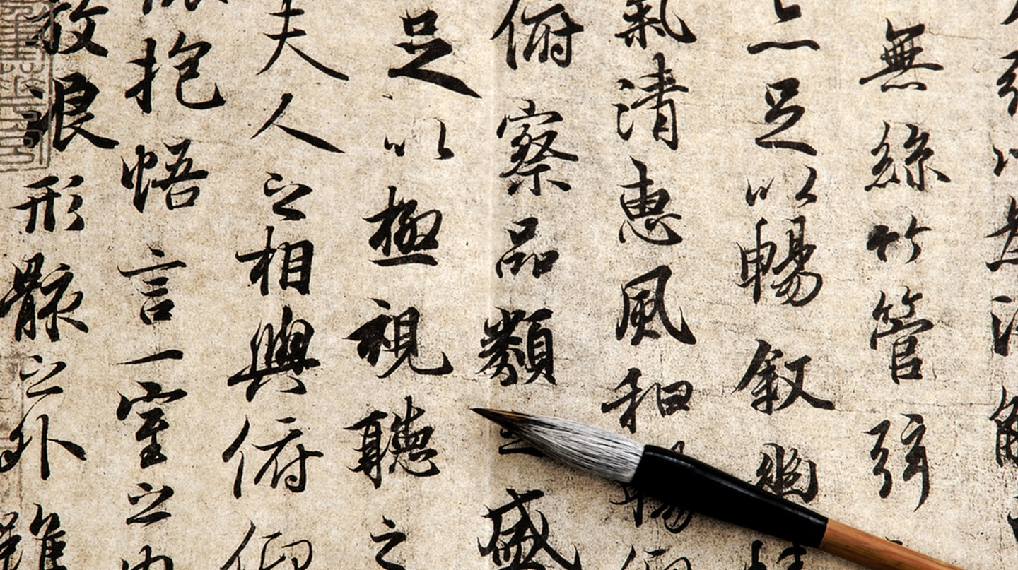 Chinese calligraphy | Shutterstock