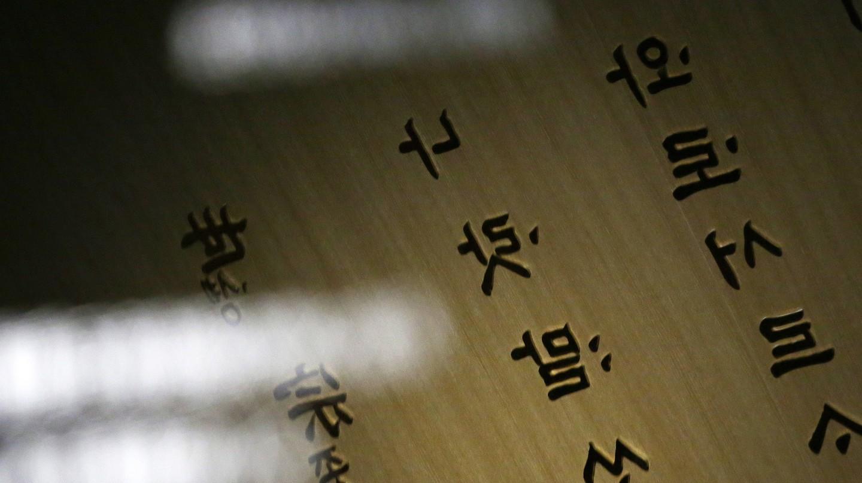 Hangul, Korean script | © KoreaNet / Flickr