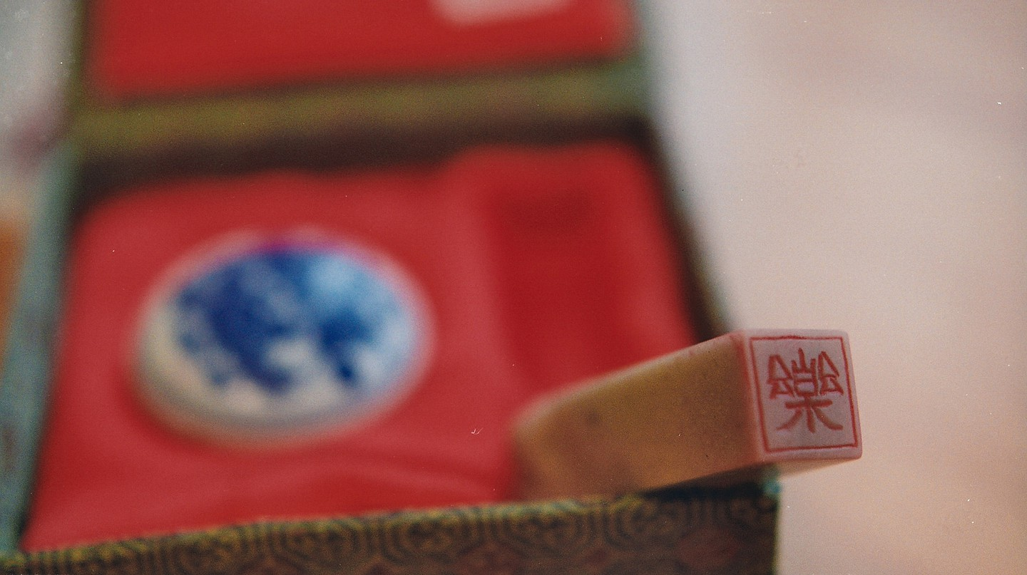 A stone seal marked with 樂 | © Sarah Joy/Flickr