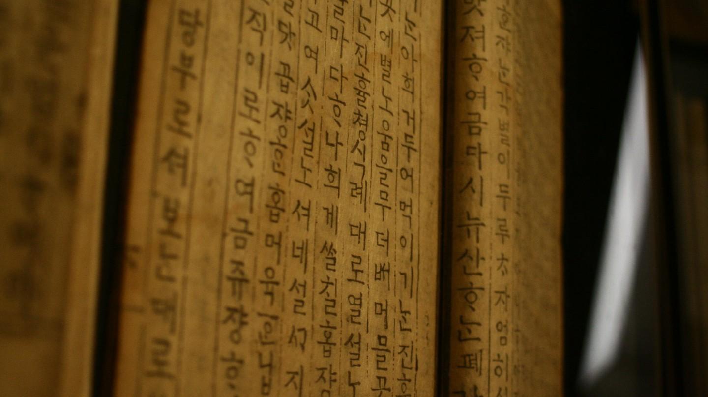 Texts written in hangul, the Korean alphabet   © Andrew 鐘 / Flickr
