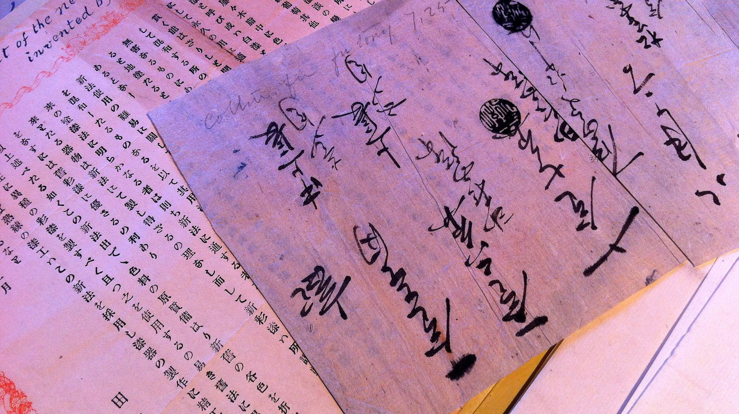 Japanese writing | © aehdeschaine/Flickr