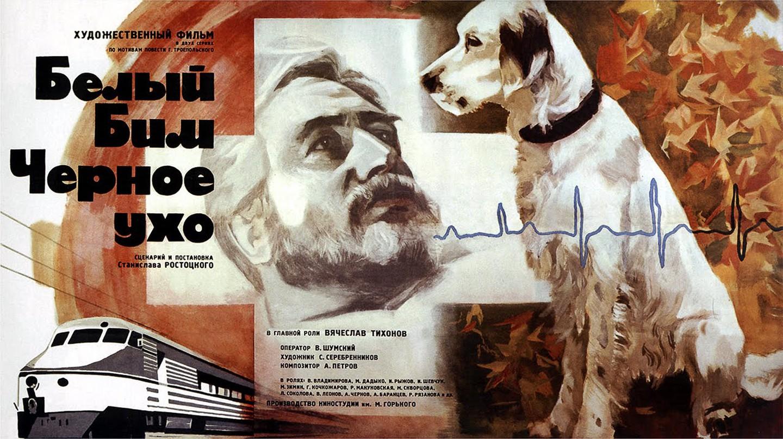 White Bim Black Ear. Movie poster | © Gorky Film Studio