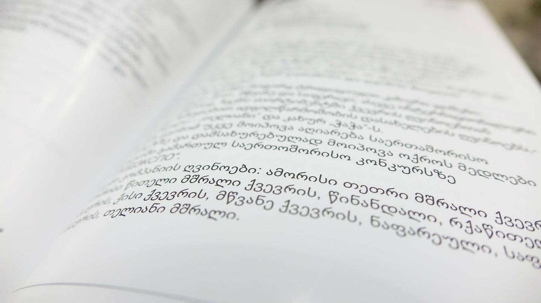 Georgian language in print | © Baia Dzagnidze