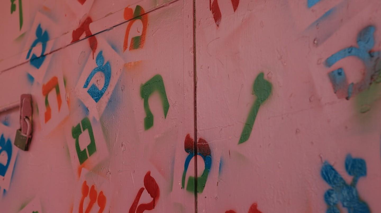 Hebrew letters   © zeevveez / Flickr