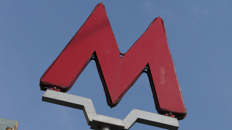 Moscow Metro sign | © Mikhail (Vokabre) Shcherbakov / WikiCommons
