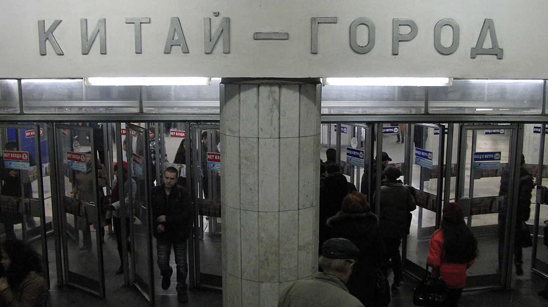 Kitay-Gorod metro station