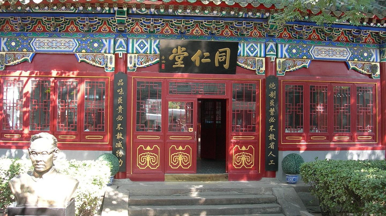 A Tongrentang clinic in Beijing | © caoyadong / WikiCommons