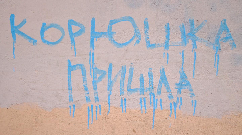 "Graffiti saying ""Korushka has arrived"""