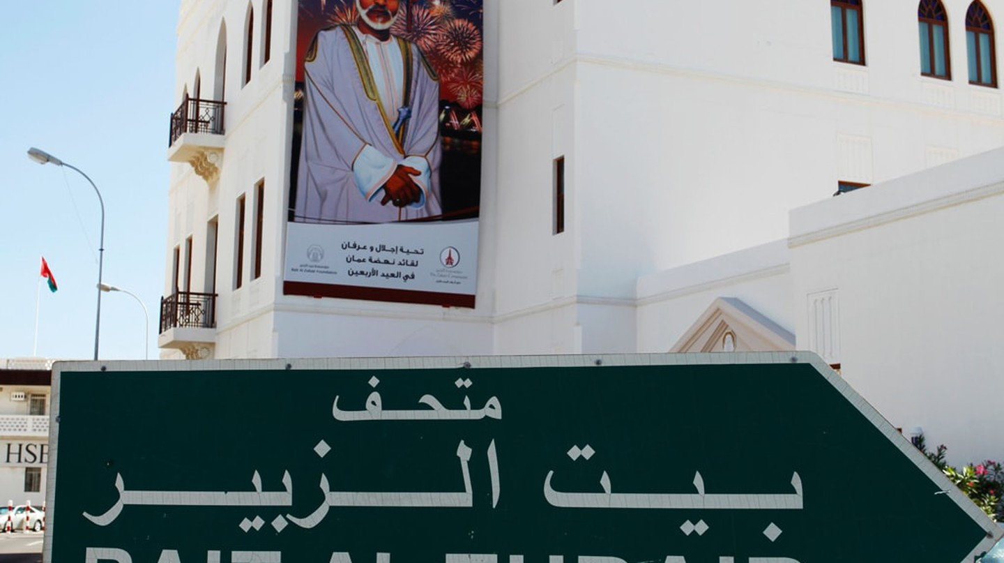 A sign points towards the Bait Al Zubair Museum in Muscat, Oman
