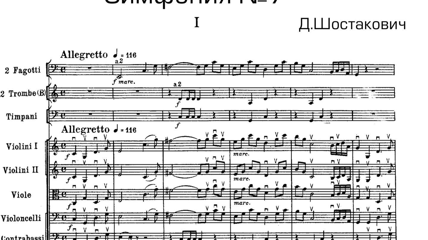 First chords of the Leningrad Symphony