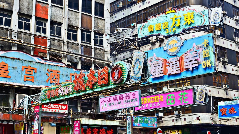 Billboards in Tsim Sha Tsui, Hong Kong