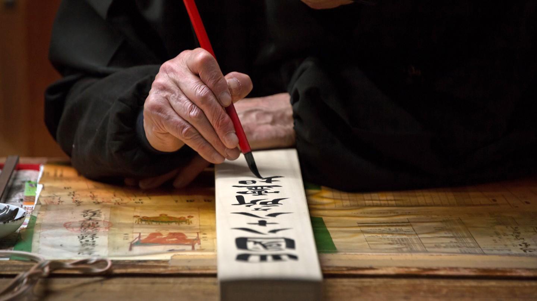 Japanese writing at Okunoin Cemetery, Koyasan
