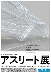 "Poster for ""Athlete"" | © 21_21 Design Sight"