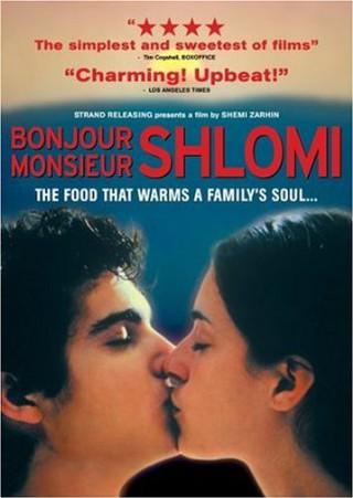Official Poster, Hakochavim Shei Shlomi (2003)   © amazon