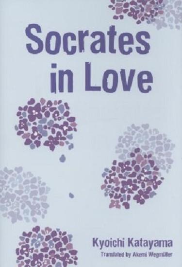 First cover for Katayama's Socrates in Love | © Viz Media