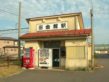 Inakadate station