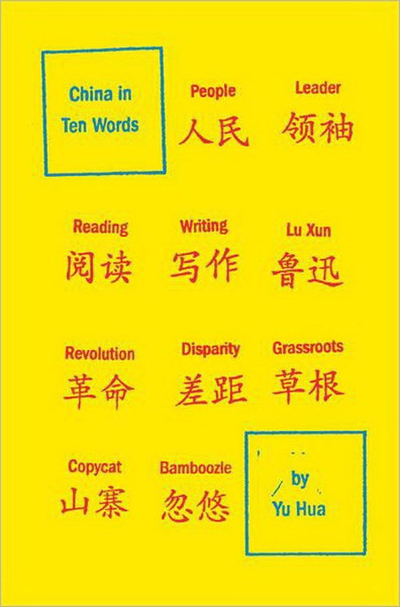 China in Ten Words (2012) | © Gerald Duckworth & Co Ltd