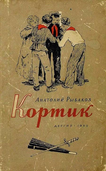 content_kortik-cover