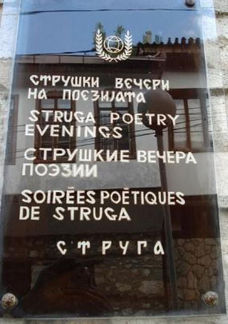 Struga Poetry Evenings