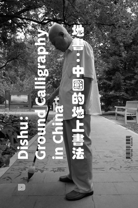 Dishu: Ground Calligraphy in China