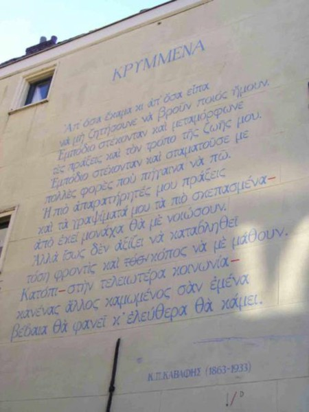 Cavafy's poem 'Hidden Things' painted on a building in Leiden, Netherlands | © Alfanje/WikiCommons