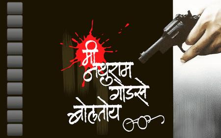 © Marathi Gaurav/YouTube