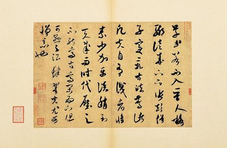 Mi Fu-On Calligraphy   Courtesy of Wikimedia Commons