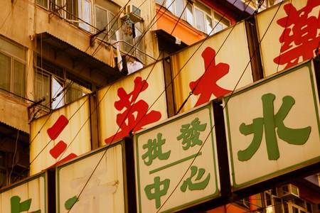 "<a href=""https://www.flickr.com/photos/jirka_matousek/12337228425/"">Street signs in Kowloon, Hong Kong | © Jirka Matousek/Flickr<a/>"
