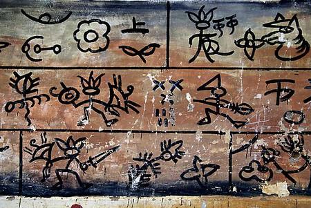 Painted Naxi Panel | Public Domain