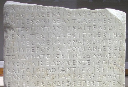 Detail of a marble stele inscribed with a decree of the Athenian boulē  | © Future Perfect at Sunrise/WikiCommons