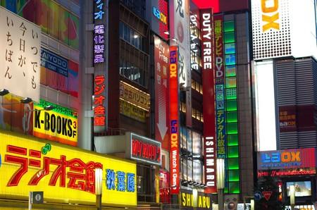 Akihabara in Taito Ward   @ Janek Mann/WikiCommons