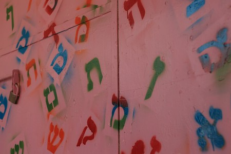 Hebrew letters | © zeevveez / Flickr