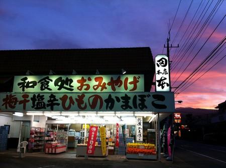 © yamarena / Flickr
