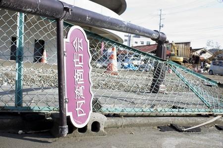Kesennuma after the earthquake and tsunami of 2011 | © Yuichiro Haga / Flickr