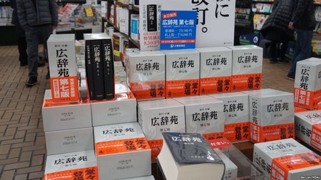 Kojien 7th Ed. in Japanese bookstores   © Ge Lan, Voice of America / WikiCommons