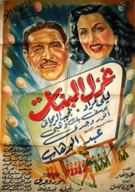 The 10 Best Egyptian Movies Every Film Lover Should See