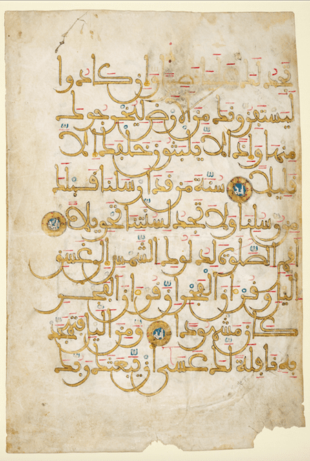 Leaf from a Qur'an Manuscript: Spain, early 13th century, Ink and gold on vellum   © The Aga Khan Museum, 2016