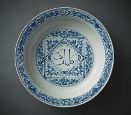 Ablution Basin: Zhengde period, China, 1506-21, Porcelain, underglaze-painted   © The Aga Khan Museum, 2016