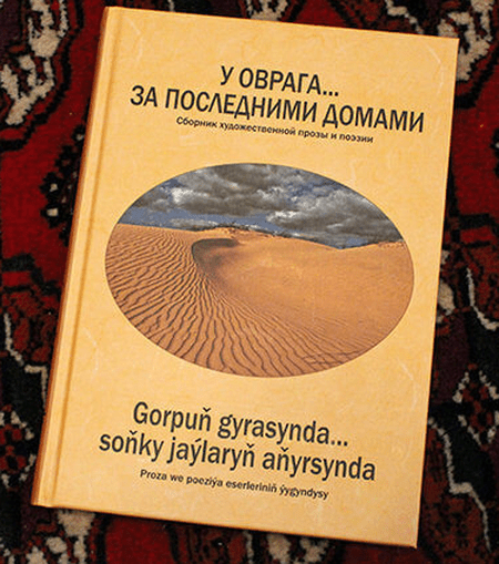 The anthology 'He Is Quietly Weeping in the Desert'
