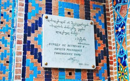 Pushkin quote on a bathhouse wall Tbilisi, Georgia